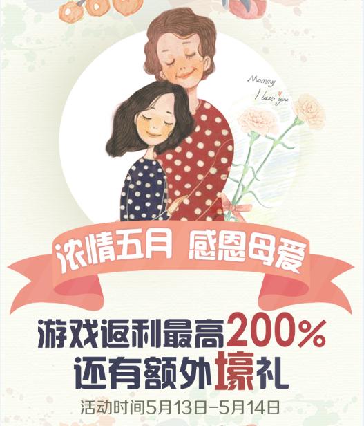 浓情五月,感恩母爱!游戏最高返利200%!/