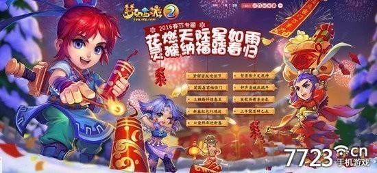 > 《梦幻西游2》2016年春节活动    《梦幻西游2》中q版造型的可爱