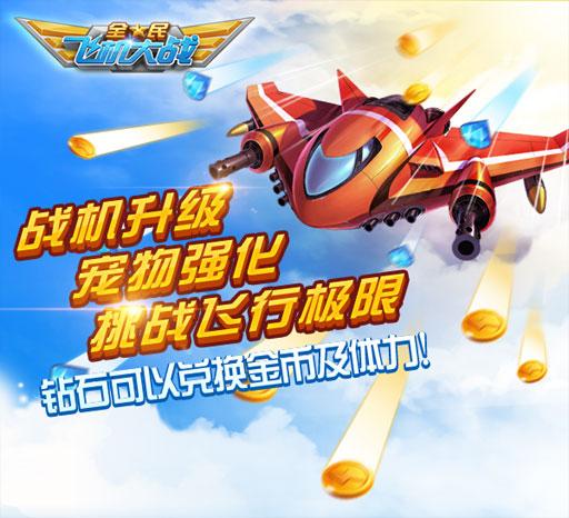 全名飞机大战ios版介绍:                       《全民飞机大战》由腾讯光速工作室和微信飞机大战原班人马倾力打造,画面效果更加具有冲击力,新加入的合体系统强化了玩家间的互动。是飞机大战的加强版,从黑白的世界走到了彩色的世界。增添了许多新的元素。游戏中取消了大中小飞机概念,加入了大量个性化的座驾供玩家选择。随着座驾等级的提升,攻击效果将会越来越炫目,不同的宠物在战斗中也可以弥补机体的一些不足。玩起来给人的感觉是非常的刺激。