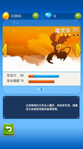 全民飞机大战炽焰龙和魔灵菲宠物介绍