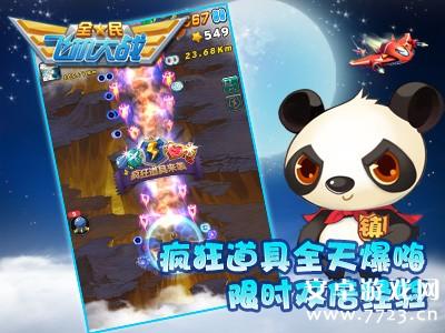 全民飞机大战新宠物熊猫镇长属性分析