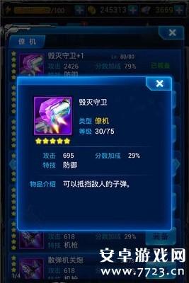 2014-08-13 雷霆战机星际商人神秘道具礼包攻略 神秘商.