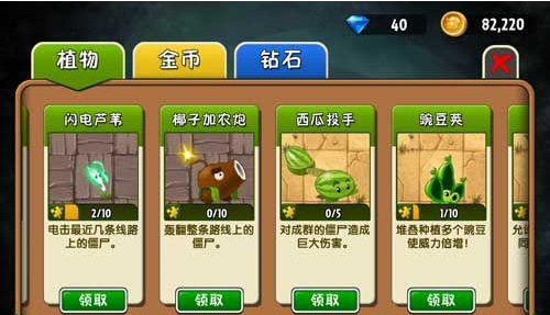 植物大战僵尸2闪电芦苇怎么得 闪电芦苇获得方法介绍