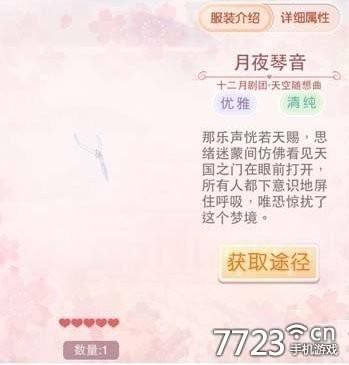 首页 资讯列表 > 奇迹暖暖十二月剧团之天空随想曲套装图鉴    小提琴图片