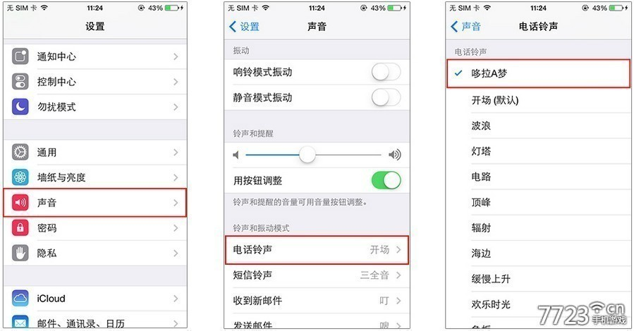 铃声多多设置苹果?铃声iphone手机多多设铃声苹果如何v铃声输入法图片