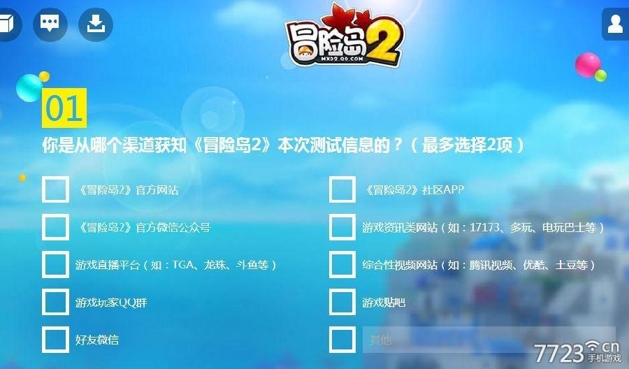 游戏问答 冒险岛2大脚插件官方版攻略 正文    - 本次《冒险岛2》造梦