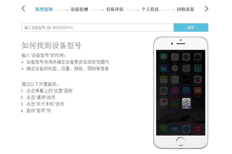 手机苹果估价图文苹果回收查询估价手机华为g730手机外壳图片