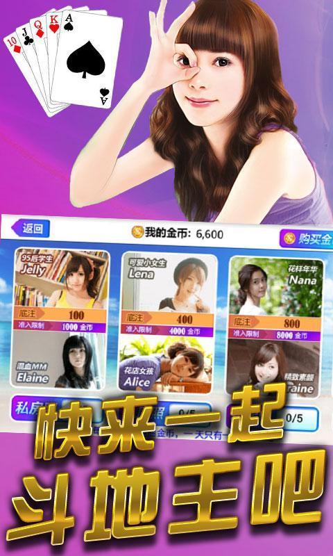 单机美女斗地主破解版(内购破解) v2.7