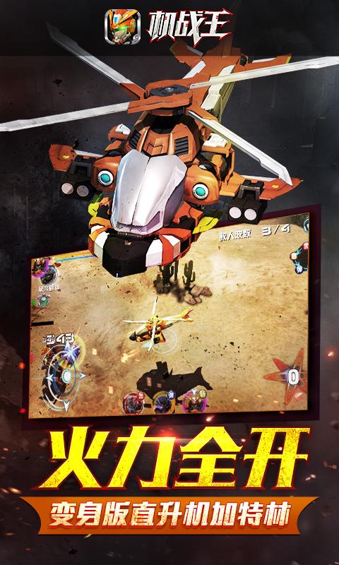 机战王破解版(内购破解) v2.2