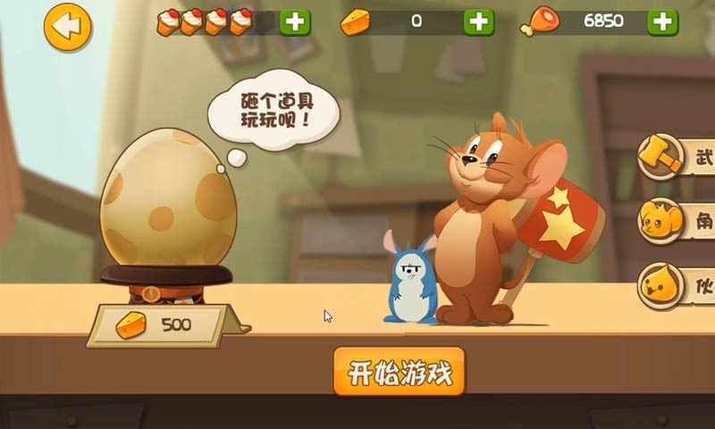 猫和老鼠破解版(内购破解) v1.4.1