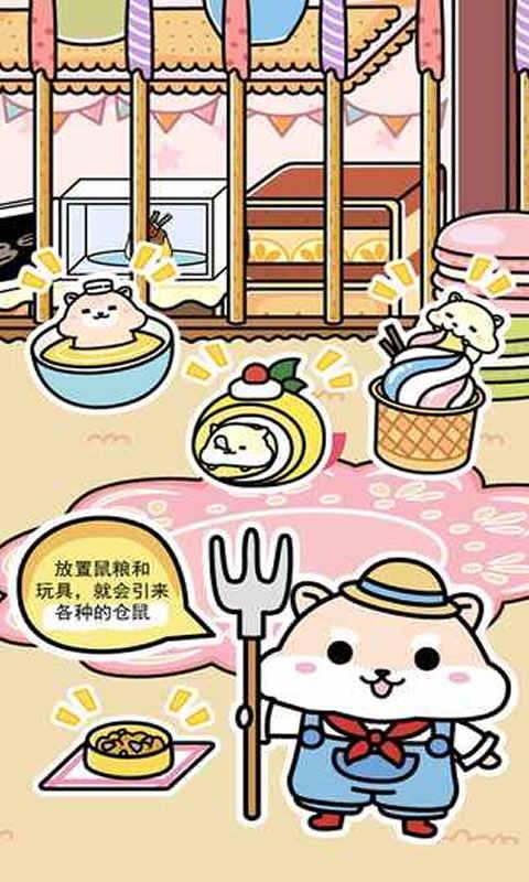 首页 安卓游戏 > 仓鼠家园  游戏截图 新年将至,粉嫩可爱的小仓鼠纷纷