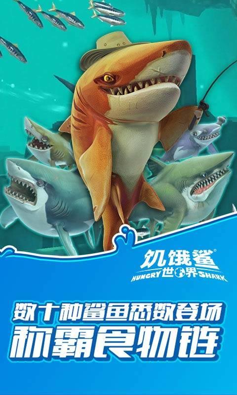 饥饿鲨 世界