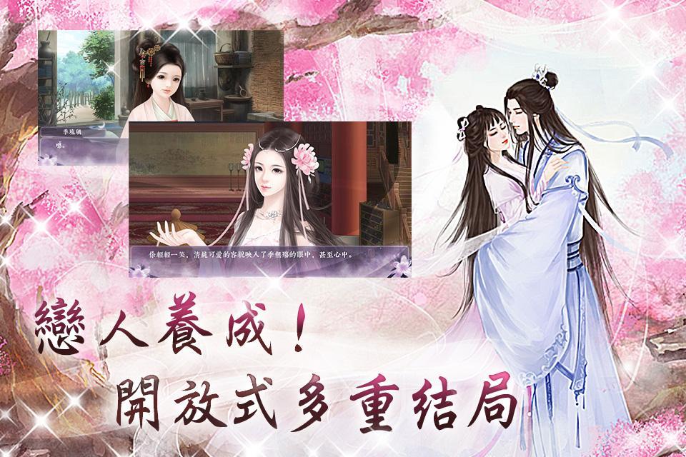 沧海遗珠:一曲虐恋入红尘破解版(内购破解) v1.01.1020