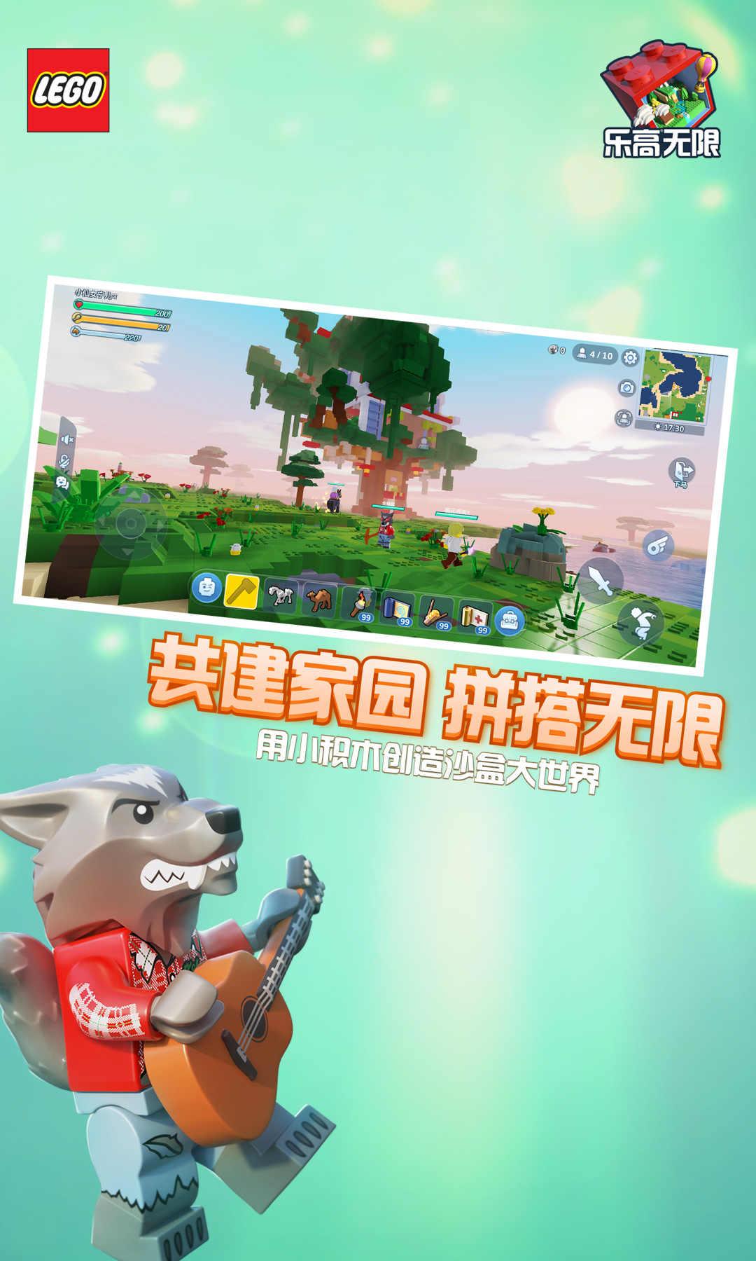 手机游戏通用版_乐高无限_安卓手机游戏免费版下载_7723手机游戏