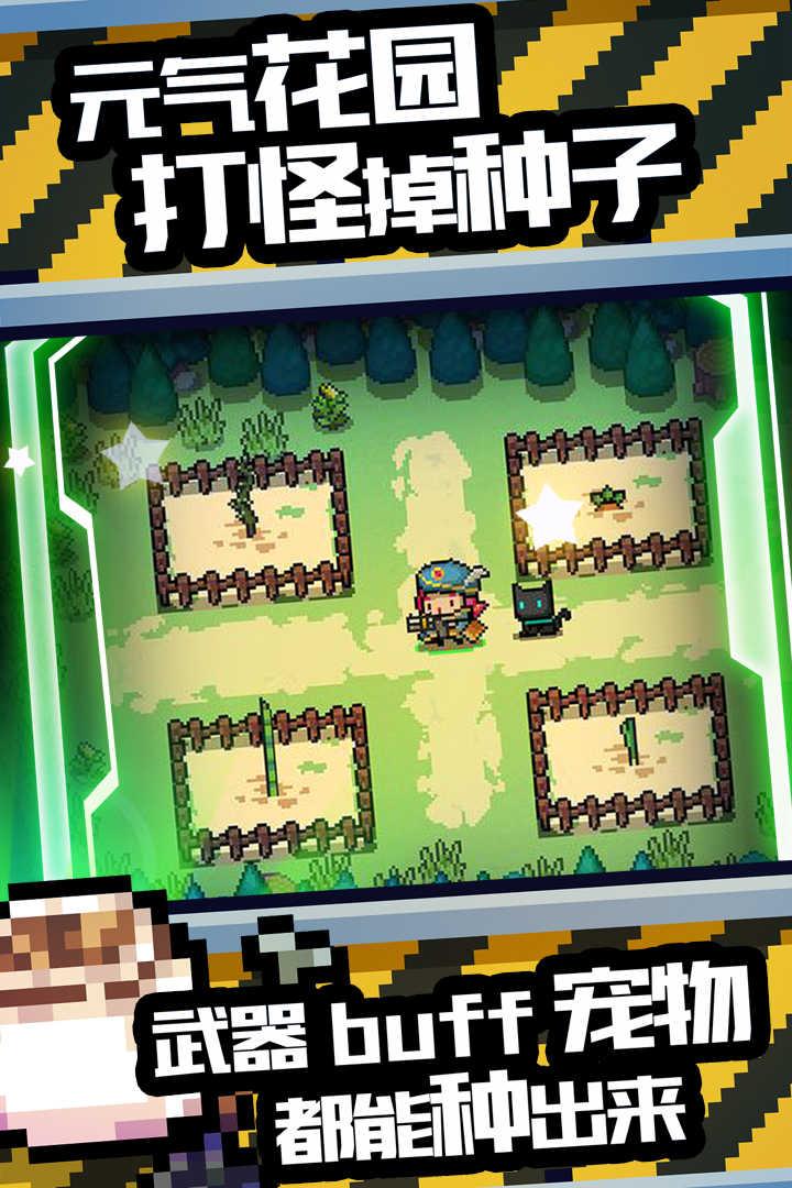 西游记打僵尸游戏_元气骑士_安卓手机游戏免费版下载_7723手机游戏
