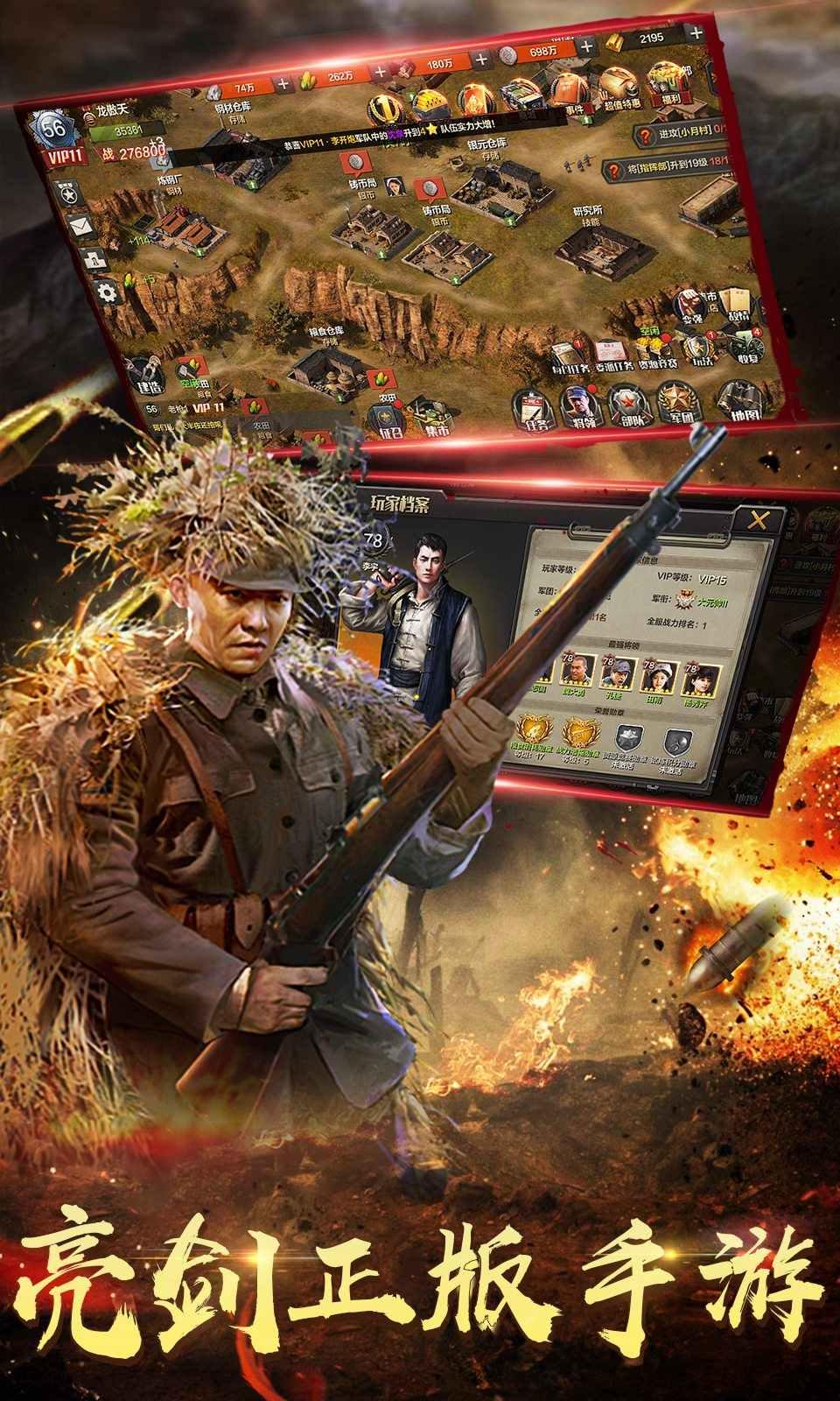 手机游戏通用版_亮剑-正版授权_安卓手机游戏免费版下载_7723手机游戏