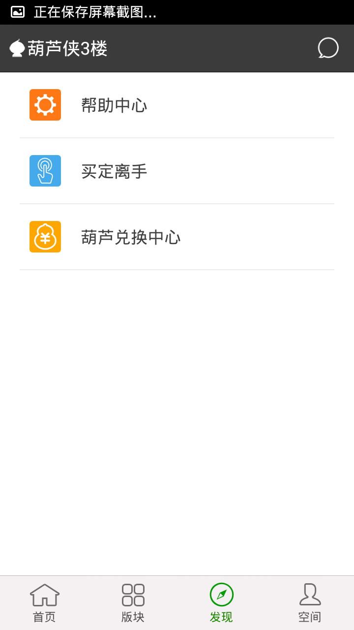 葫芦侠3楼_手机游戏辅助工具