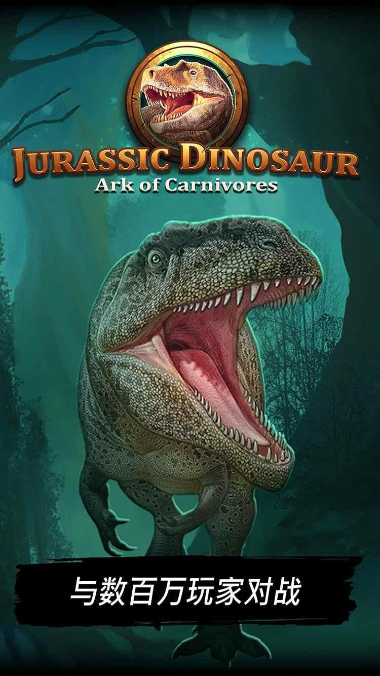 > 侏罗纪恐龙:食肉动物方舟  游戏截图 在这款背景设置于史前时代