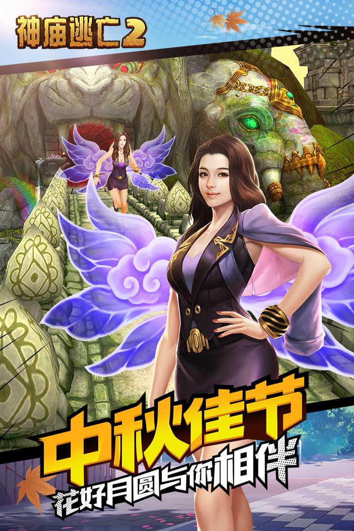 神庙逃亡2_安卓手机游戏免费版下载_7723手机游戏
