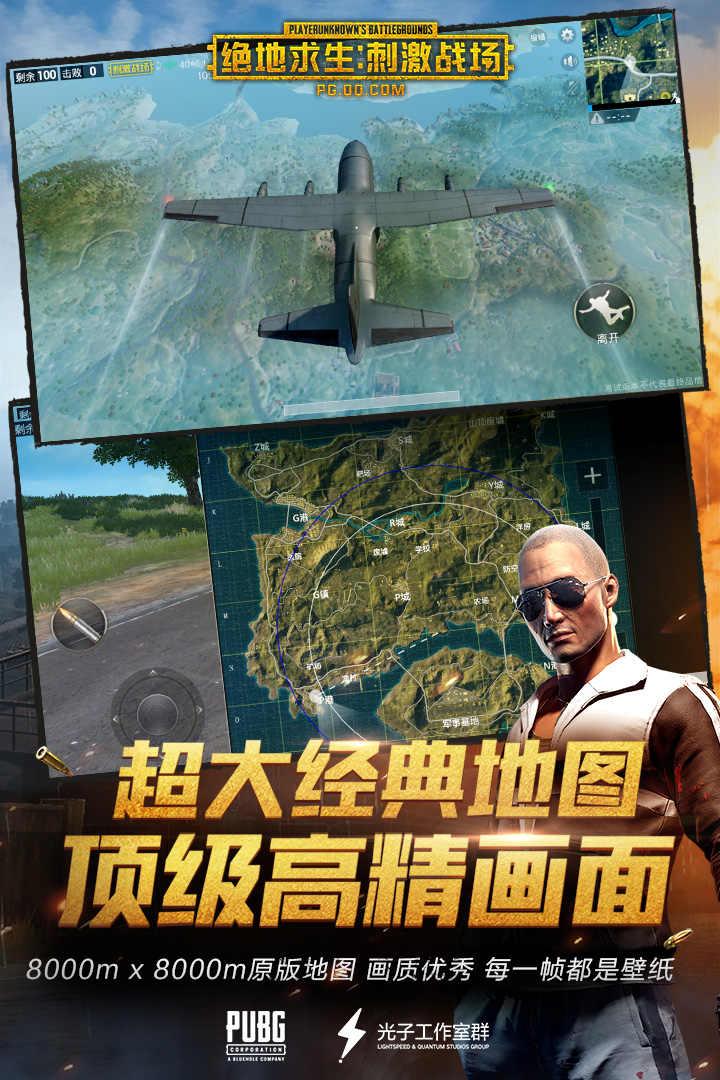 军事资讯_绝地求生:刺激战场_安卓手机游戏免费版下载_7723手机游戏
