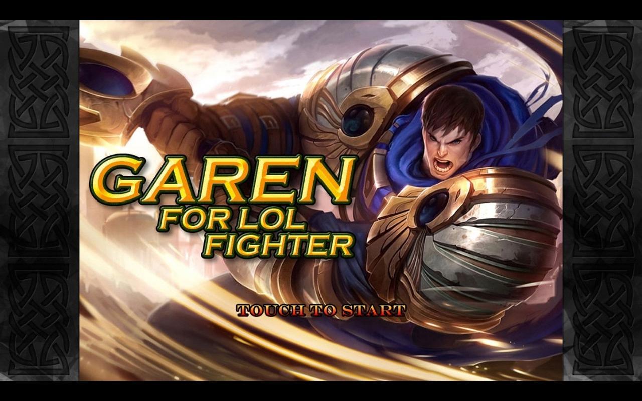 英雄联盟盖伦战士修改版(金币无限) v1.2