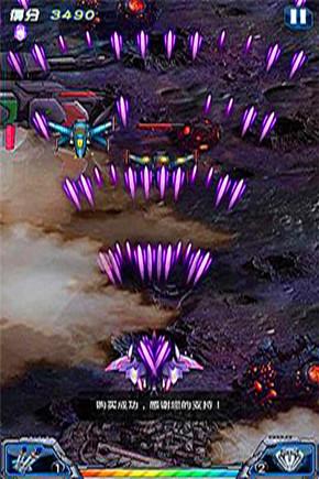 3d飞机大战破解版(内购破解) v1.0.52_安卓手机游戏版