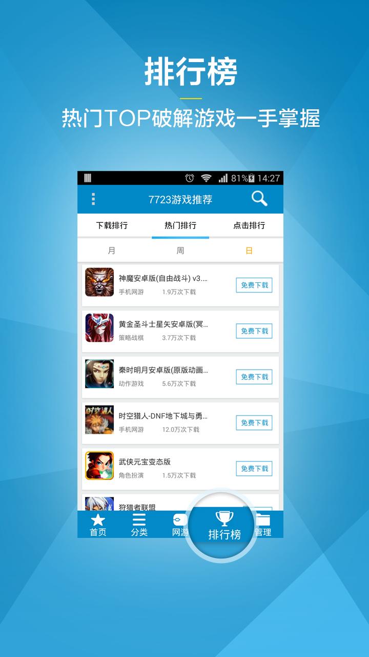 7723游戏盒子 v1.5_安卓手机游戏免费版下载_7723手机