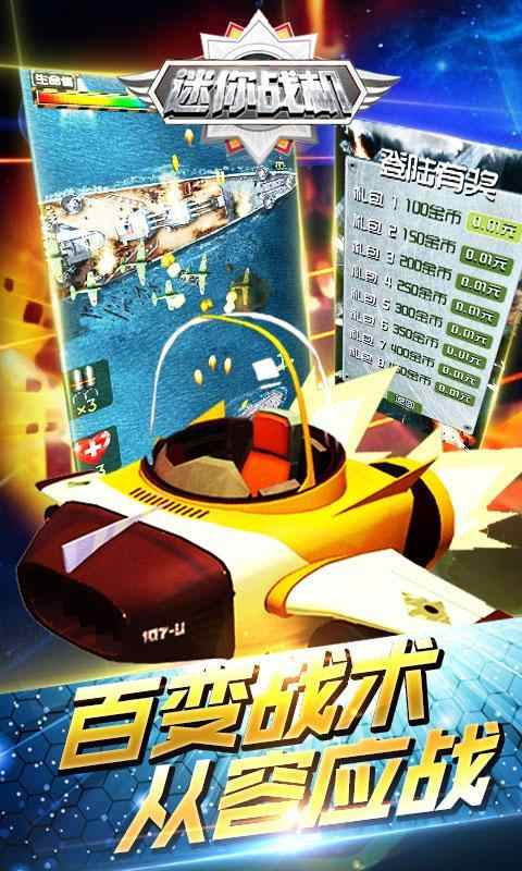闲有趣的飞机大战游戏