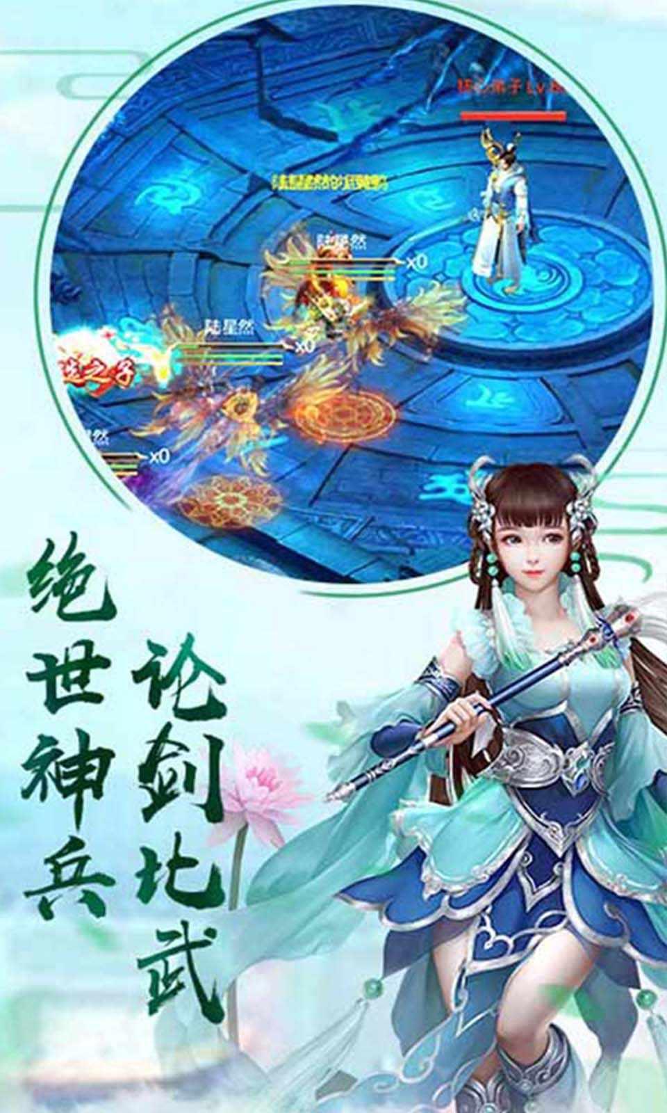 手机游戏通用版_剑侠奇缘_安卓手机游戏免费版下载_7723手机游戏