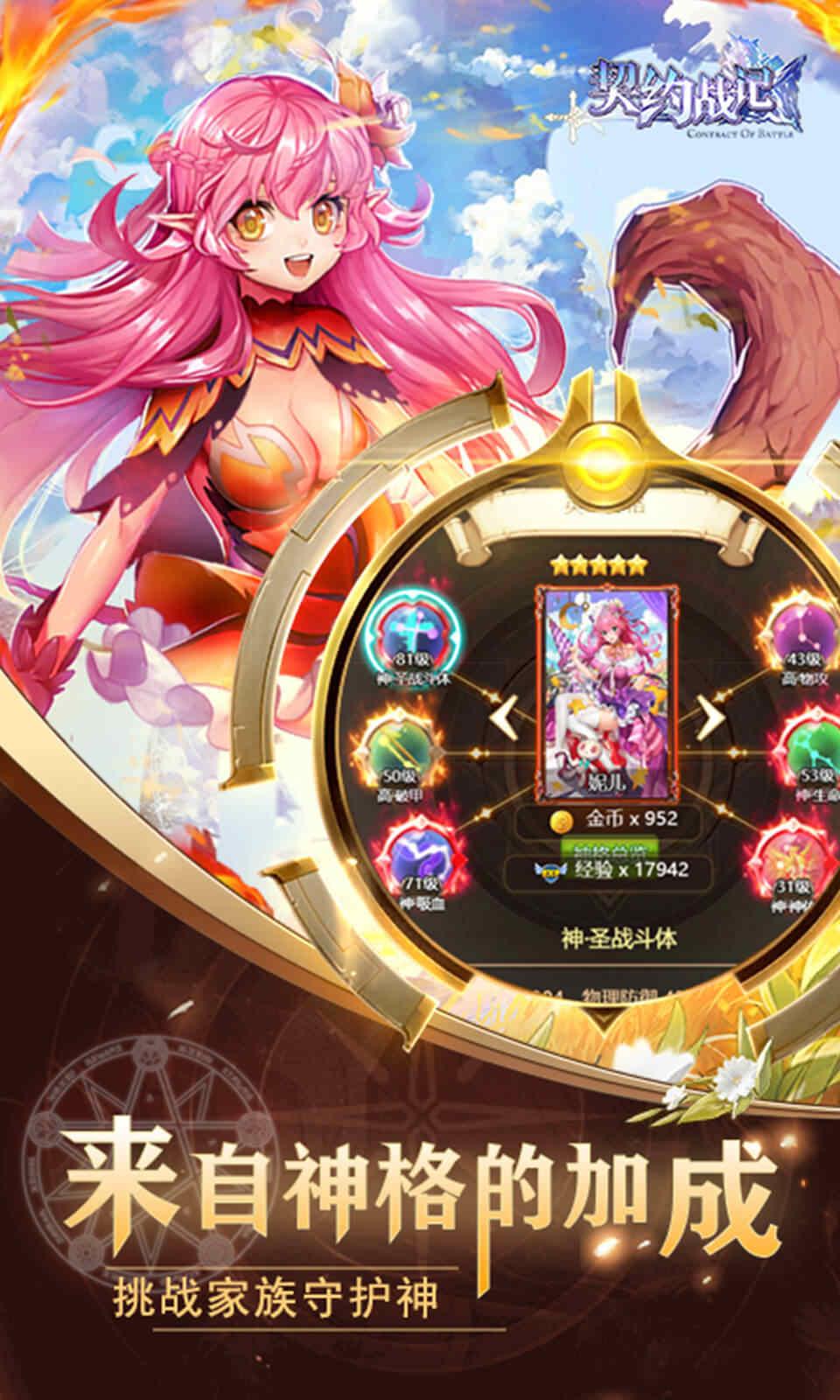 手机游戏通用版_契约战记_安卓手机游戏免费版下载_7723手机游戏