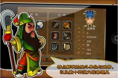 三国塔防-蜀传_安卓手机游戏免费版下载