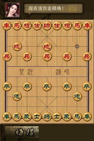 象棋大师(chinese chess)是一款手机端中国象棋图片