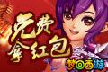 梦回西游妖狐惑世 中文正式版