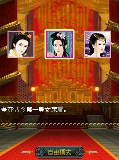 后宫嫔妃斗地主 高清图片
