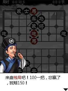 水墨象棋2-骗局揭秘