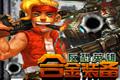 合金装备-反恐英雄 中文正式版