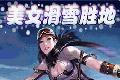 美女滑雪胜地 中文正式版